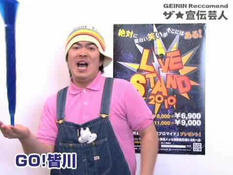 GO!皆川が「LIVESTAND2010」を宣伝!! - YouTube