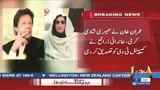 Imran Khan Got Married    Third Time