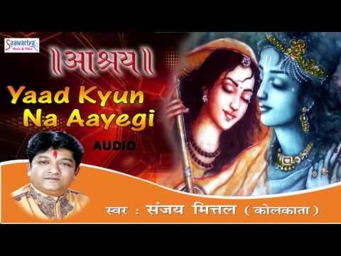याद क्यों Na Aayegi || Latest Krishna Bhajan || 2015 || Sanjay Mittal #Saawariya