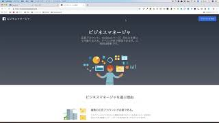 Facebook広告 ビジネスマネージャ作成方法【2019年4月時点】