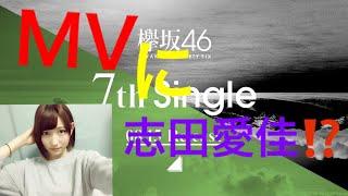 これはネタです。 MVに志田愛佳がいるんです。 これはセンスある‼   拾...