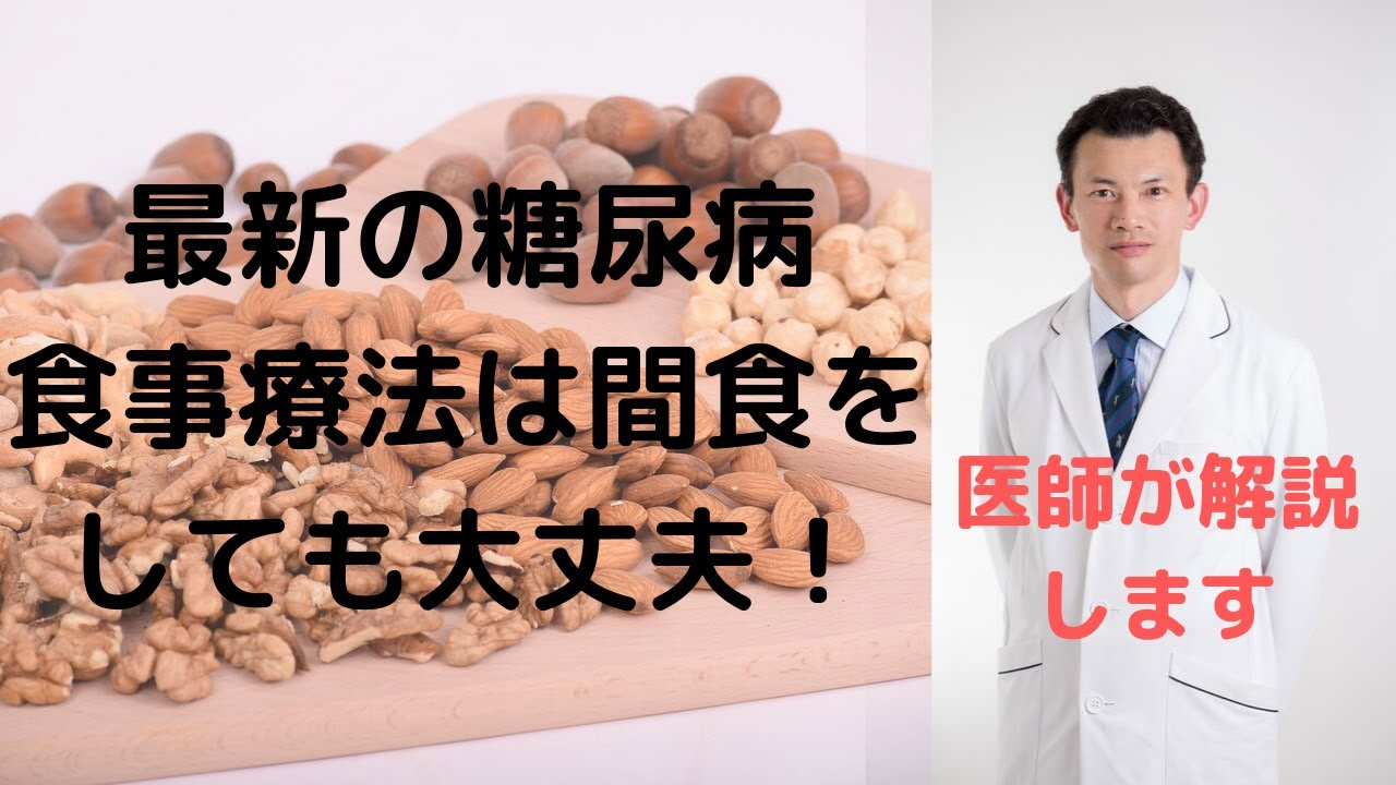 最新の糖尿病食事療法は間食をしても大丈夫! - YouTube