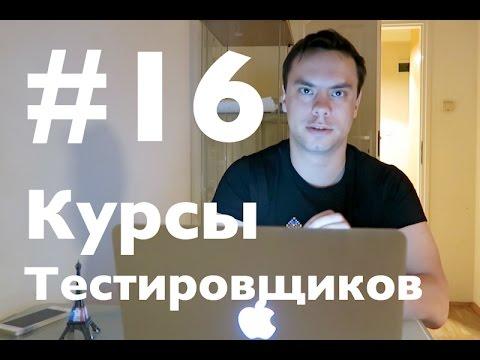IT-Курсы в Минске. Тестирование ПО. Курсы тестировщиков