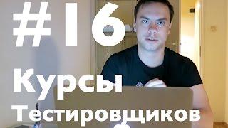Курсы Тестировщиков Онлайн. Урок 16. SQL для тестировщика