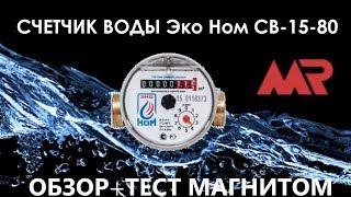 Счетчик воды ЭКОНОМ | ЭКО НОМ | ОБЗОР + ТЕСТ: остановка счетчика магнитом