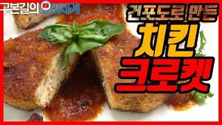 [치킨요리] 건포도로 만든 치킨크로켓과 토마토소스 / …