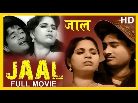 Jaal Full Movie - Dev Anand - Geeta Bali - Guru Dutt | Old Hindi Movies | Super Hit Bollywood Film