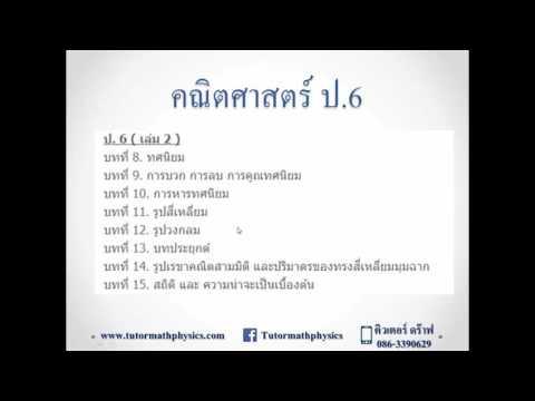เนื้อหาคณิตศาสตร์ ป 6 (เตรียมสอบเข้า ม.1)