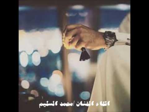 محمد السليم لا تحسبن الصوم ياصاحبي نوم