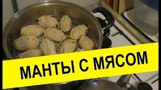 Манты с мясом с картошкой  рецепт,