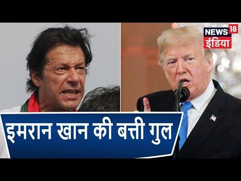 डोनाल्ड ट्रम्प ने पाकिस्तान के पीएम इमरान को लगाई फटकार
