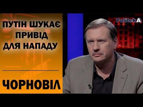 """""""Путін шукає привід для НАПАДУ"""" - Тарас Чорновіл про необхідність введення воєнного стану"""