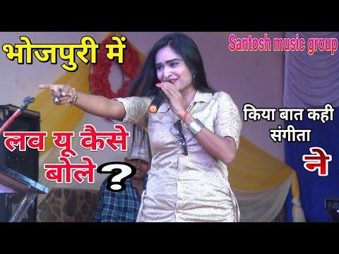 भोजपुरी शेरो शायरी के साथ संगीता सिंह,,💋 Chhaila Bihari & Somiya Singh सुपर हिट Stag Show SEO