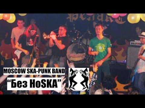 Панк клуб москва ночной клуб города новосибирска