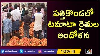 పత్తికొండలో టమాటా రైతుల ఆందోళన | Tomato Farmers Protest at Pathikonda Market Yard  News