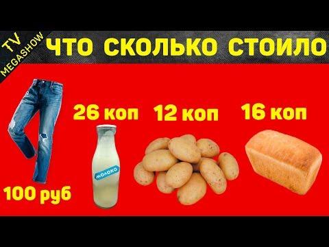 Цены в 80-е годы в СССР. Что можно было купить на зарплату?