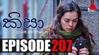 Kisa (කිසා)   Episode 207   08th June 2021   Sirasa TV Thumbnail