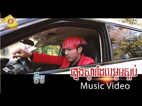 ក្មេងស្ទាវដែលអូនស្អប់ - ចឺម  (Music VIDEO)