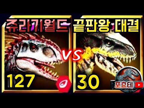 쥬라기월드 인도랩터vs인도미누스렉스 127레벨?!! 세기의 대결 | 쥬라기월드 더 게임 Jurassic world the game indoraptor vs indominus rex
