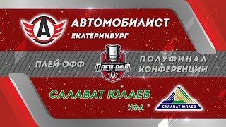 1/2 финала конференций | Игра 1 | «Автомобилист» – «Салават Юлаев» | Пресс-конференция