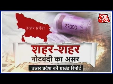 Ground Report From Uttar Pradesh After Note Ban