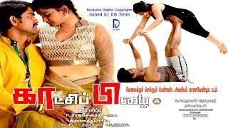 First on NET Unreleased Latest Tamil Film Kaatchi Pizhai    காட்சி பிழை தமிழ் சினிமா