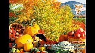 Братья Месяцы. 23 сентября - День Авсеня, Праздник Урожая. Петр и Павел Рябинники