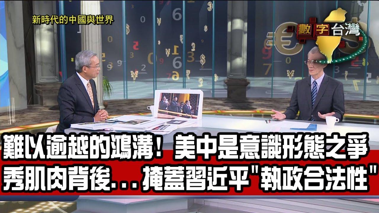 數字臺灣HD275 新時代的中國與世界 謝金河 明居正 - YouTube