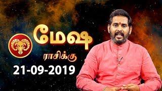 Rasi Palan | Mesham | மேஷ ராசி நேயர்களே! இன்று உங்களுக்கு…| Aries | 21/09/2019