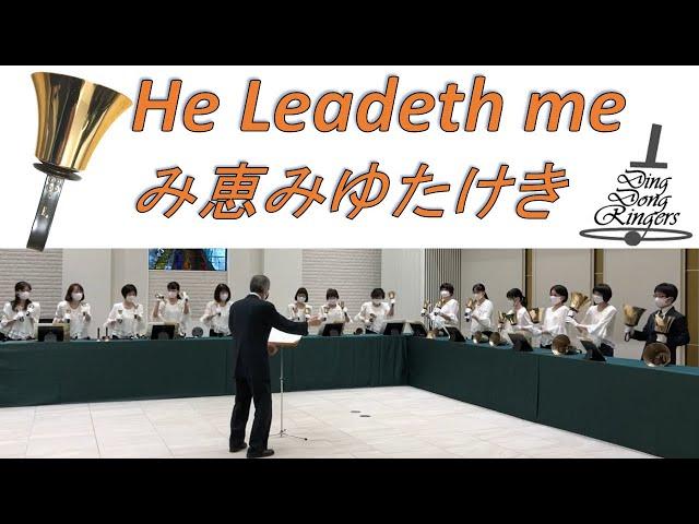 He Leadeth me, みめぐみ ゆたけき, ハンドベル, Ding Dong Ringers, 2020 Nov.