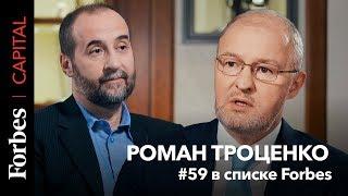 Миллиардер Роман Троценко о том, как зарабатывать, копить, вкладывать