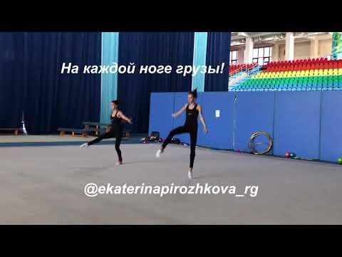Тренировка Прыжка! С Екатериной Пирожковой! Художественная гимнастика! Смотреть всем!!!