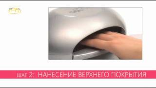 Гель-маникюр Gel FX от ORLY