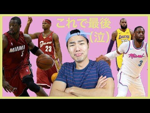 【NBA】最後の試合 - レブロン・ジェイムズとドウェイン・ウェイドの関係について語る。