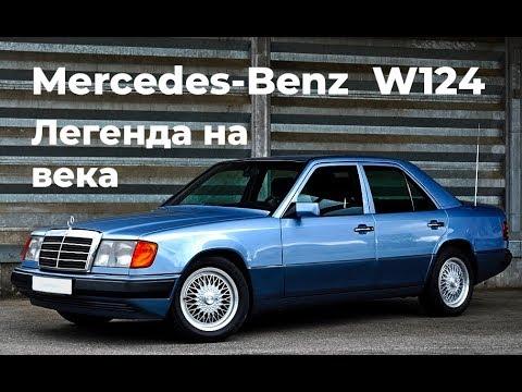 Мерседес W124  Обзор  Советы при покупке