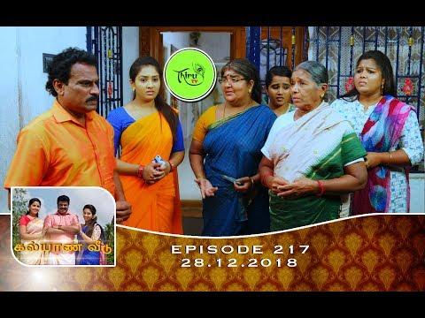 Kalyana Veedu | Tamil Serial | Episode 217 | 28/12/18 |Sun Tv |Thiru Tv