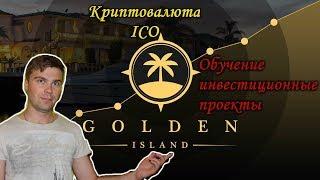 Golden island club | Обзор клуба свободных инвесторов | Почему я выбрал  клуб  Golden island