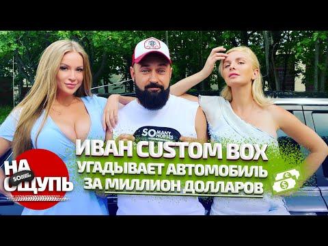 Иван Custom Box против лимузина Горбачёва / Карьера Сони подходит к концу? / шоу «На ощупь»