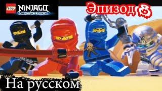 Лего Ниндзяго мультик Игра на русском языке.Тень Ронина Эпизод 8.LEGO Ninjago cartoon Game.Episode 8