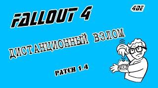 Fallout 4 - Глитч на дистанционный взлом