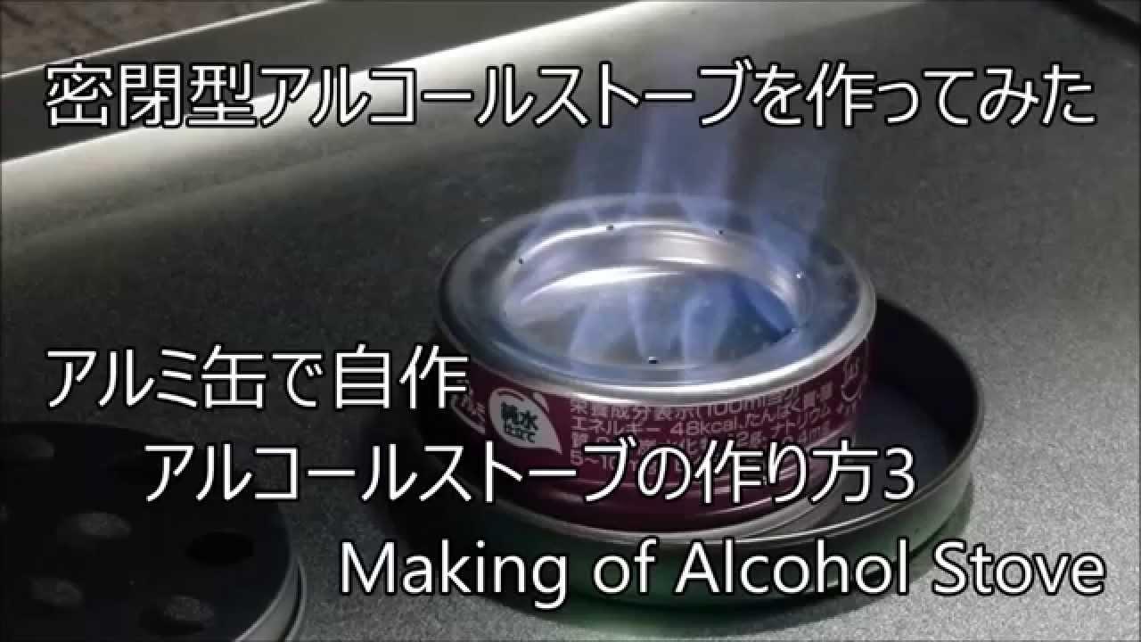 アルコールストーブの原理とは?構造や仕組みにつ …