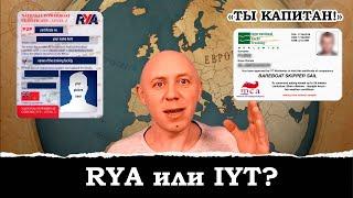 RYA или IYT? Выбор международной лицензии яхтенного капитана.