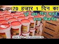 70 हजार 1 दिन की कमाई, Engine Oil Business, New Low Investment Home Based Business Ideas 2019 Mp3