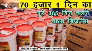 Gambar cover 70 हजार 1 दिन की कमाई, Engine Oil Business, New Low Investment Home Based Business Ideas 2019