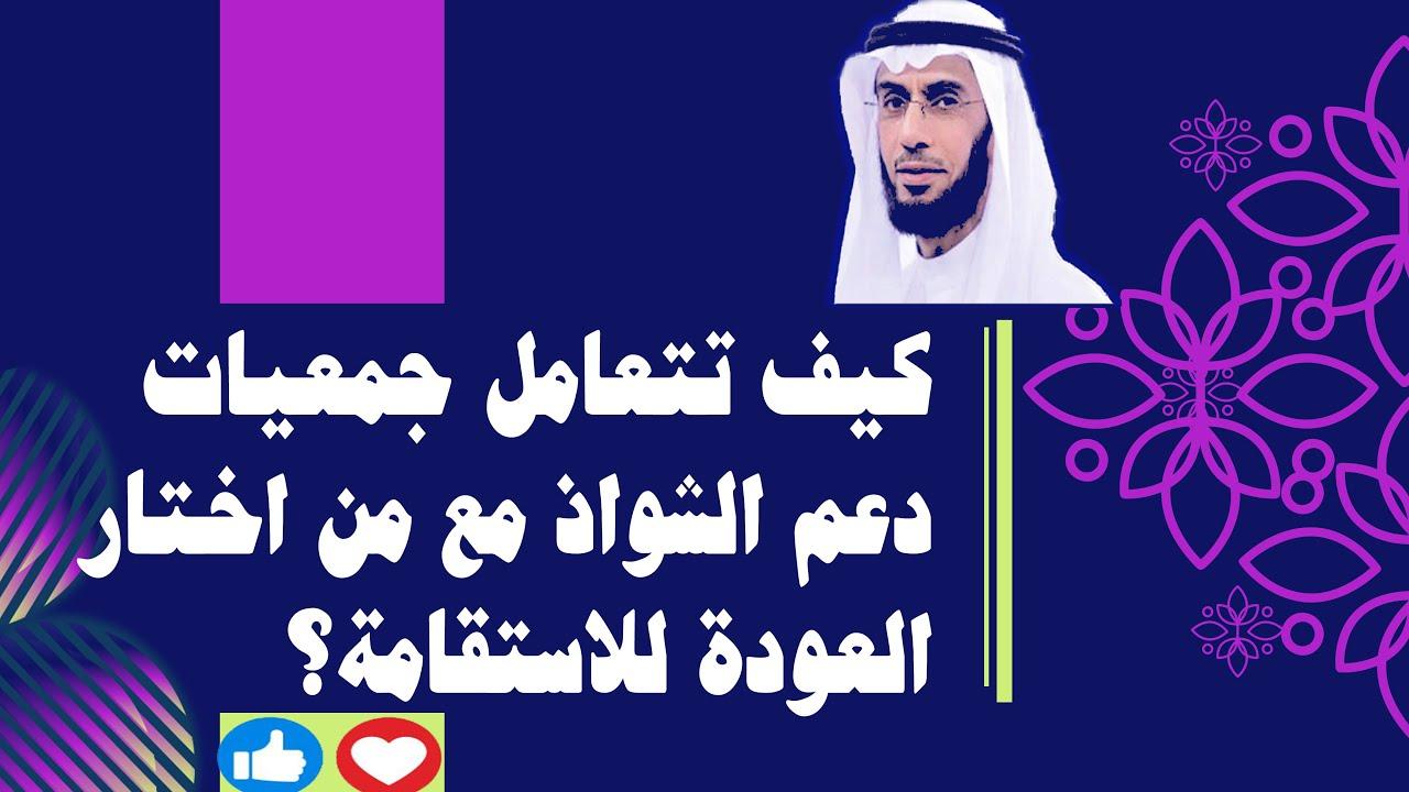 جديـــــد! الشيخ محمد العوضي: لا تظلموا #المثليين????????| لماذا يتعرضون للتنمر والاضطهاد؟ شاهد للآخ