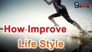 ऐसे बनाएं Positive life Style…| Positive lifestyle making tips | Lifestyle transformation