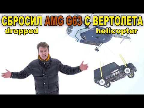 СБРОСИЛ ГЕЛИК AMG G63 С ВЕРТОЛЕТА | CRAZY RUSSIAN