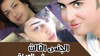 الجنس الثالث في العراق +18