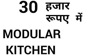    Modular Kitchen Design    किचन के डिजाईन    Low Budget Modular Kitchen   