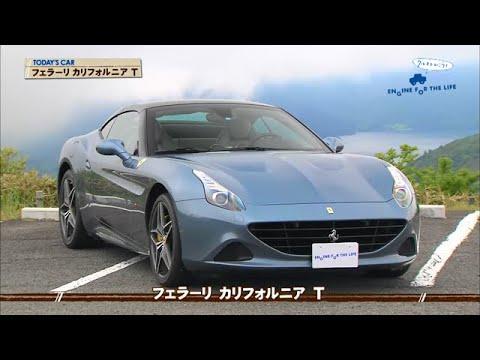 放送日 2016/6/26(#429) 車種 フェラーリ カリフォルニア T(7DCT) 試乗車主要諸元 全長 4570㎜ 全幅...